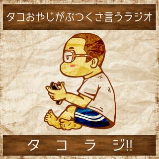 タコラジ!!ジャケットのコピー.jpg